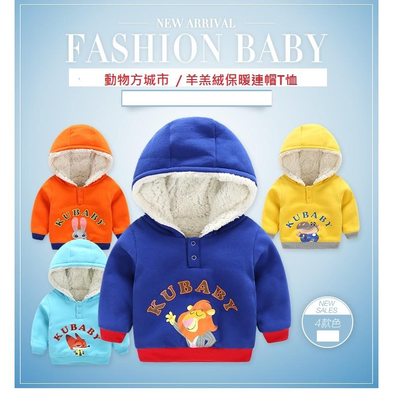 動物方城市超保暖上衣帽T ⚾賣場衝 成本價❄⛄寶寶男童女童兒童冬裝 加絨加厚長袖上衣羔羊絨