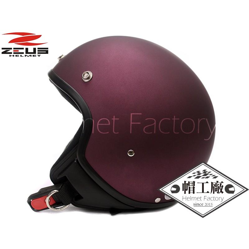 帽工廠ZEUS 瑞獅103B 素色消光暗紫軟耳式小帽殼復古帽3 4 罩半罩安全帽內襯全可拆