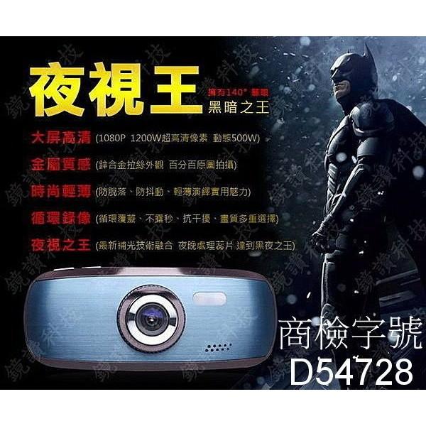 夜視王行車紀錄器通過BSMI 商檢合格有日夜間實拍影片可看1299 元