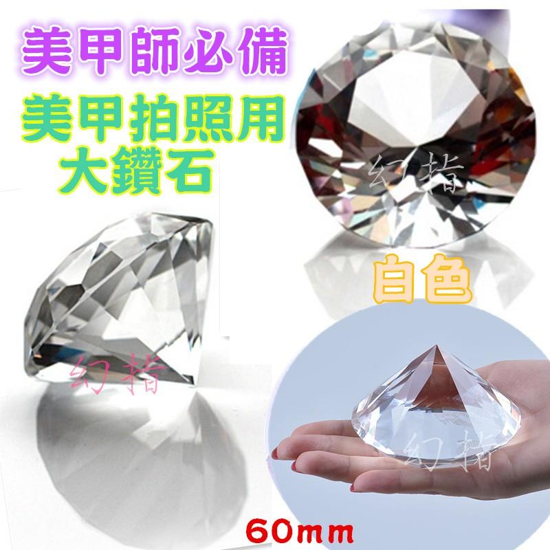 幻彩美甲美甲師 美甲拍照用大鑽石光療水晶結婚拍照60mm 大鑽石