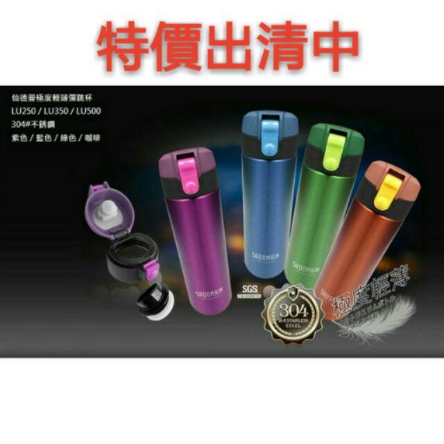 仙德曼極度輕薄彈跳杯LU250 LU350 LU500 四色水壺保溫瓶隨身杯比膳魔師太和工