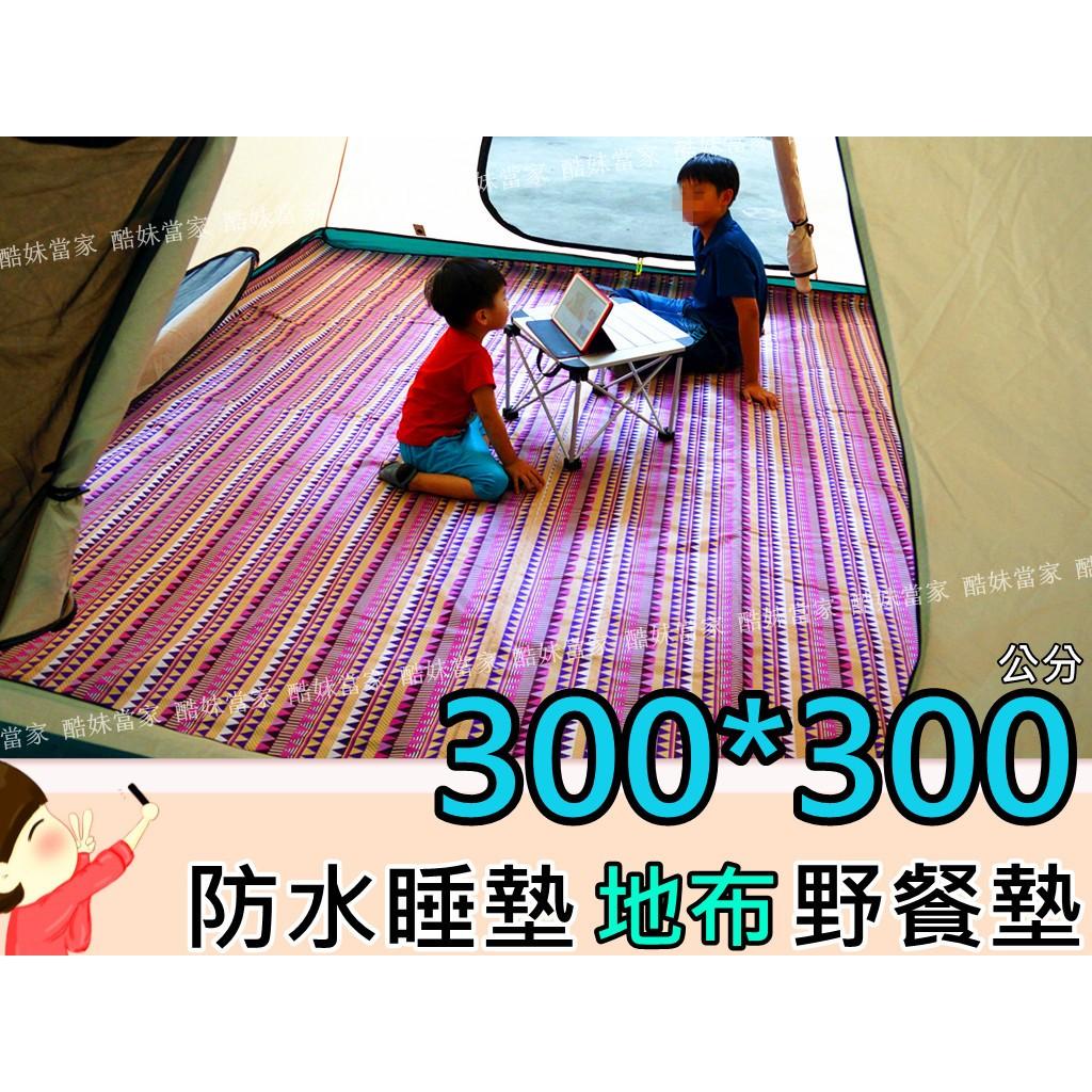 300 300cm 紫色三角紋防水睡墊~地布牛津布地墊野餐墊隔地氣防水防潮防寒防髒防蟲 帳
