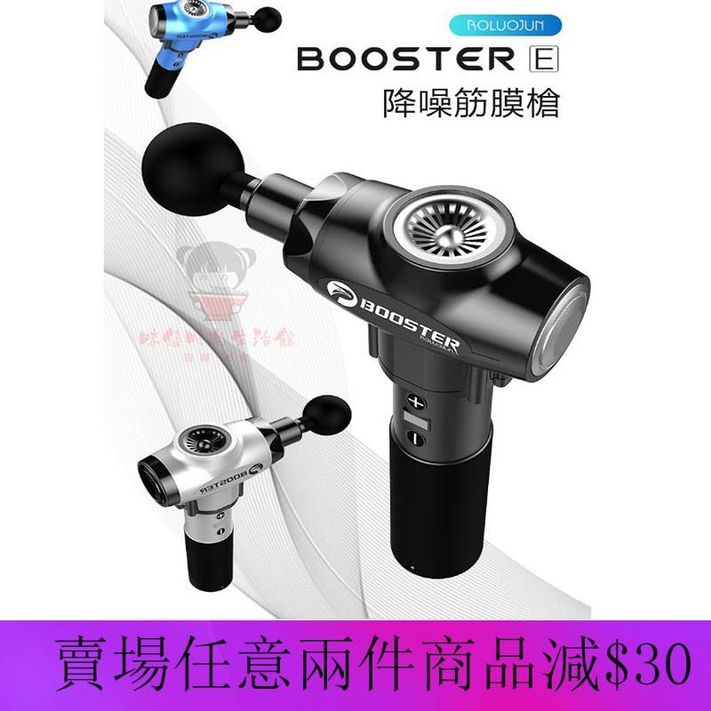 【台北現貨免運】Booster-E筋膜按摩槍 按摩槍 電動按摩槍 筋膜槍 肌肉按摩槍 震動按摩槍 按摩器