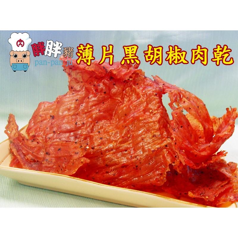~胖胖豬~薄片黑胡椒肉乾75 公克小包裝~輕薄有嚼勁~古早味醬汁~黑胡椒香氣