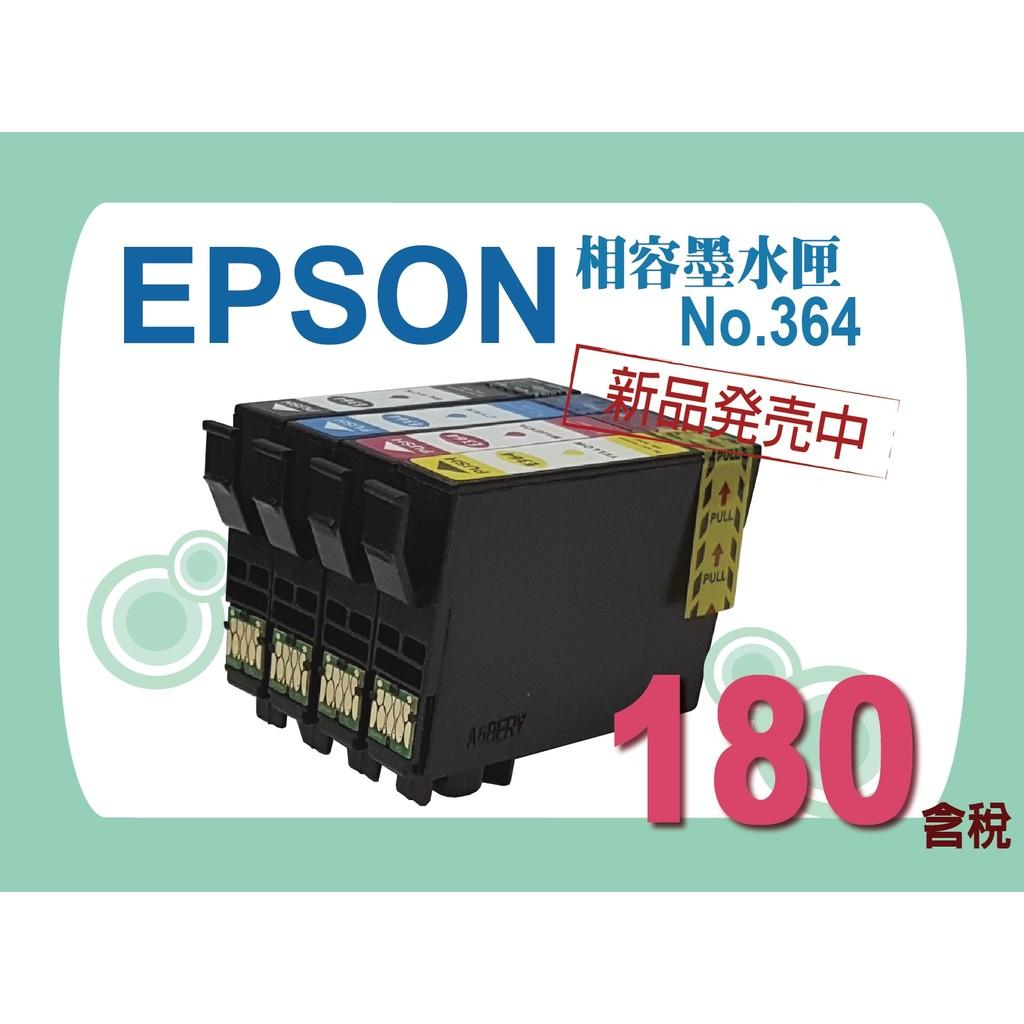 ~U like ~~隨貨附發票EPSON XP 245 XP 442 相容墨水匣364 請