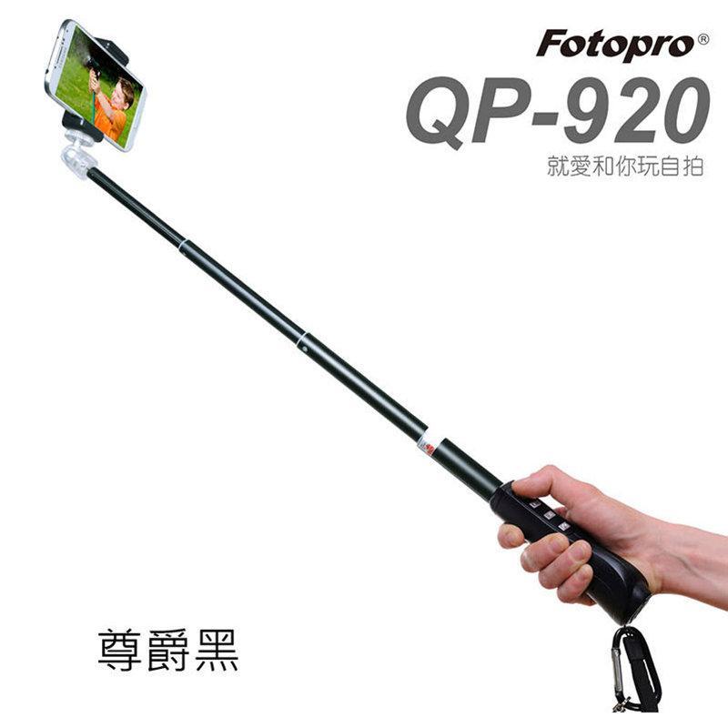 ~相機 ~Fotopro QP 920 神器 棒 架QP 906R 內建藍芽遙控拍攝湧蓮
