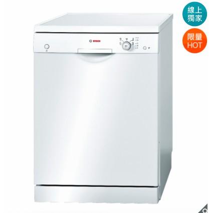 Bosch 60公分獨立式洗碗機 SMS53D02TC 好市多【強尼商城】