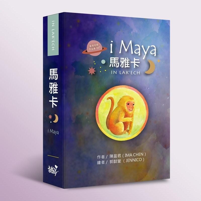 iMaya 馬雅卡~ 第一套中文版馬雅卡