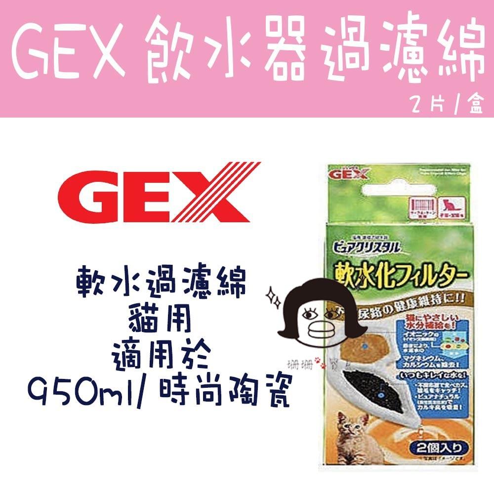 ~珊珊寶貝~ GEX 淨水器濾心替換蕊過濾綿貓用軟水950ml 陶瓷幼貓