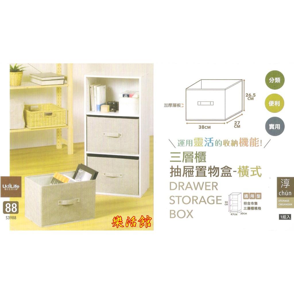 樂活館~ 大師UdiLife 三層櫃抽屜置物盒直式橫式~抽屜置物箱三格櫃抽屜收納置物抽屜拉