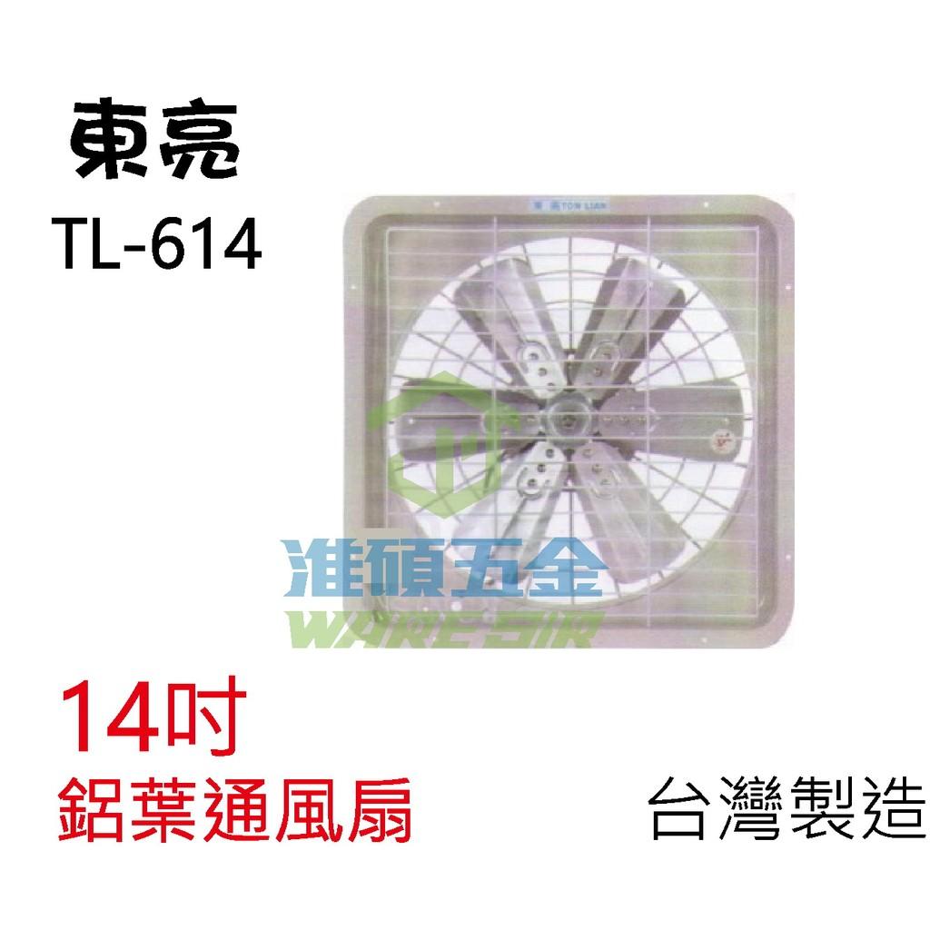 ~淮碩 ~〔附發票〕TL 614 東亮14 吋吸排風扇密閉型鋁葉通風扇附前後護網吸排通風電