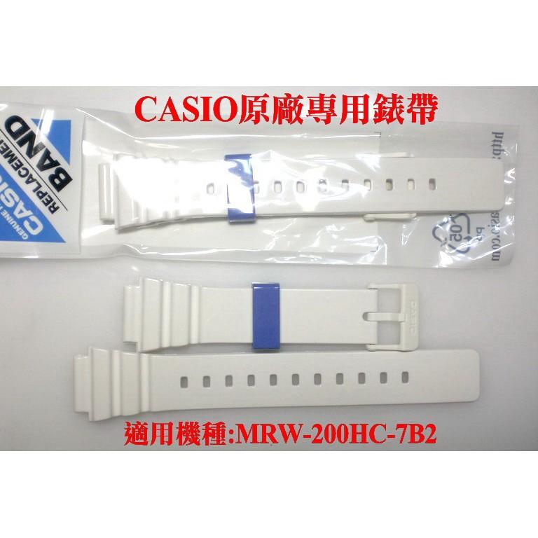 CASIO 錶帶 經緯度鐘錶MRW 200HC 7B2 白色 錶帶~  貨超 390 元~
