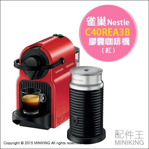 ~ 王~ 紅 附奶泡機雀巢Nespresso inissia C40REA3B 紅膠囊咖啡