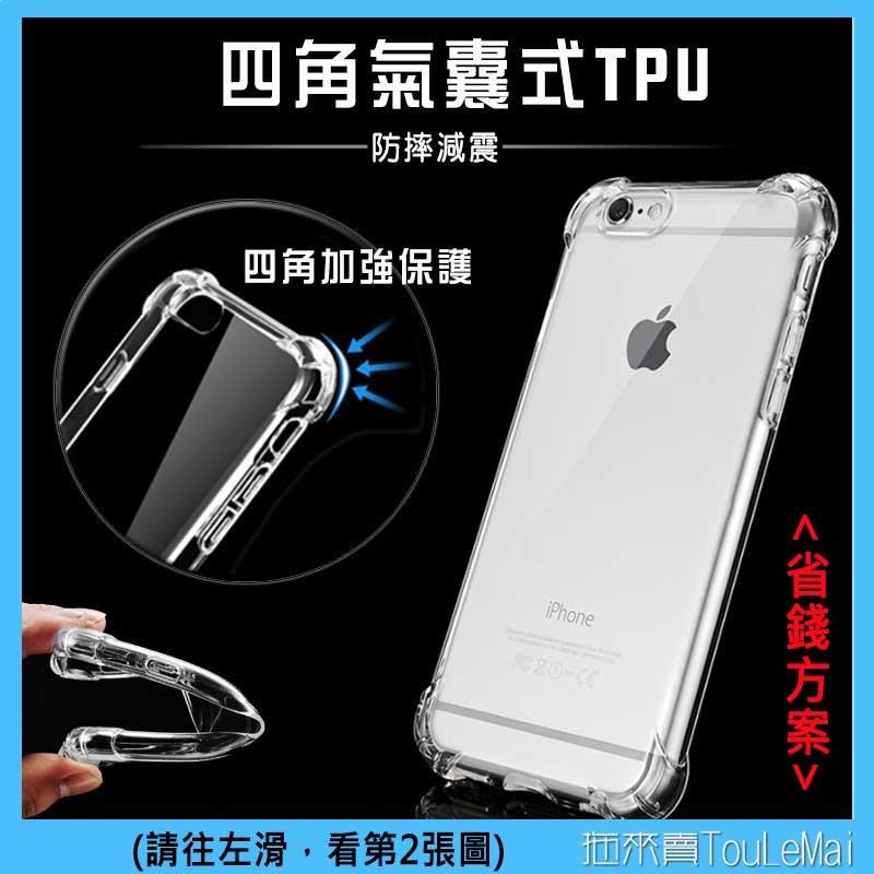 iphone 7 i7 i6 6S Plus 四角氣囊氣墊防摔防撞透明TPU 軟殼防護鏡頭