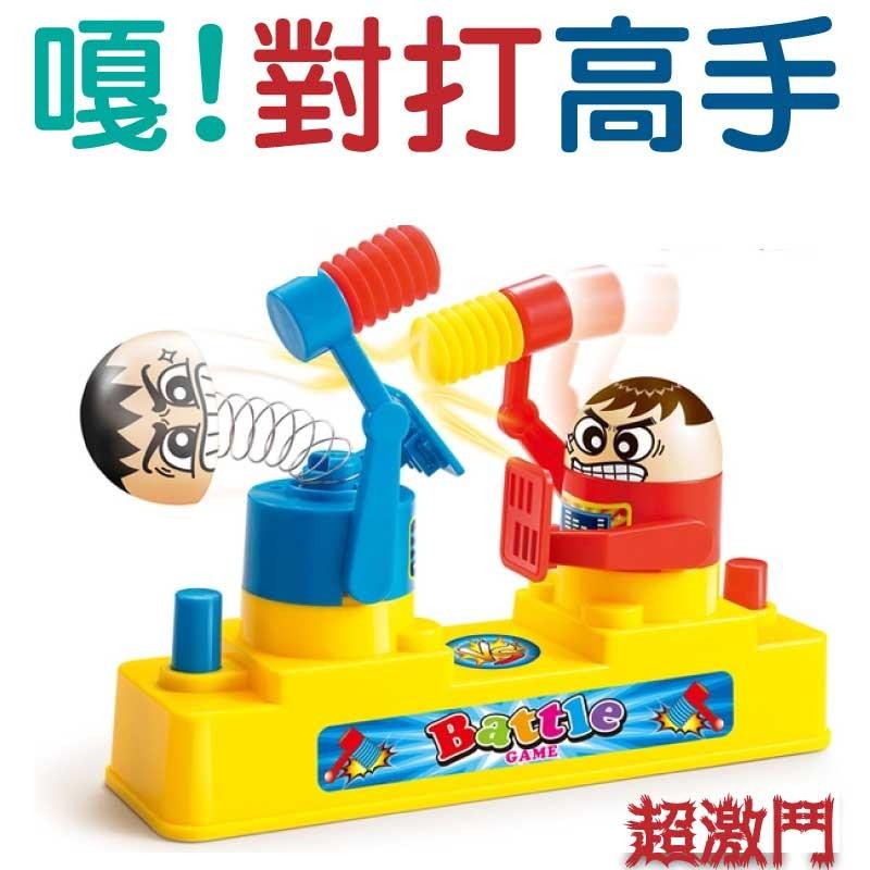 ~蠟筆小屋~對打高手對戰高手紅藍對打玩具雙人對打看誰先打到對方可訓練反應力、手腦協調能力非