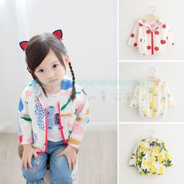 ~╮~YunYun 童衣鋪~╭~~2016 ~ 兒童糖果色水果印花款防曬衣空調衣防風外套A