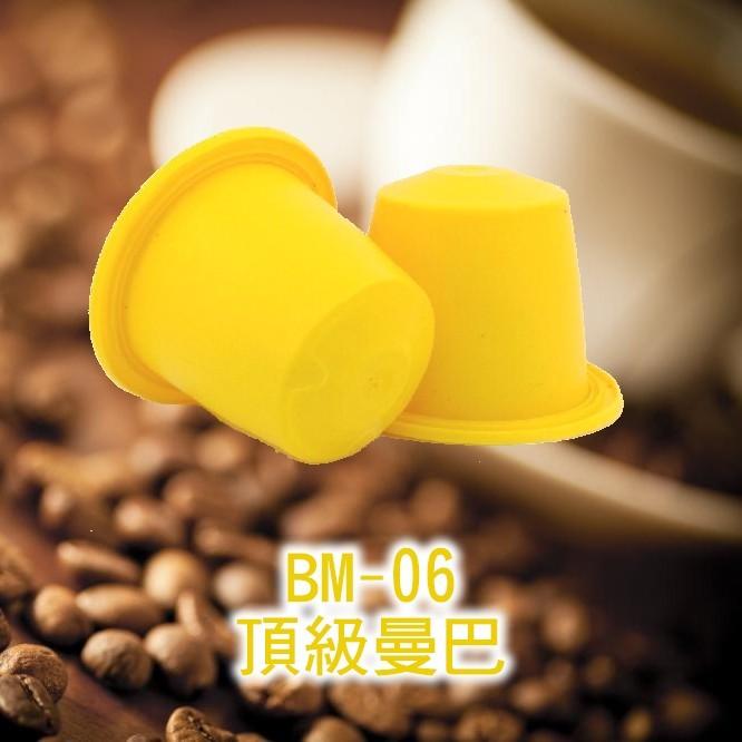 下殺BM 06 Belamolly 曼巴咖啡膠囊☕Nespresso 機 ☕
