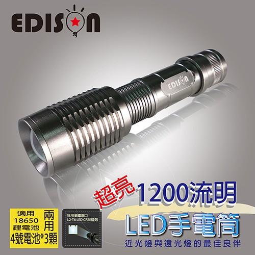 ~ 銷售冠軍手電筒~1200 流明超白光LED 手電筒照明燈救難燈工作燈攜帶型EDS G6