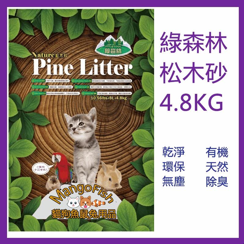 貓狗魚貓砂松木砂木屑砂松樹砂綠森林4 8kg 環保松木砂環保松樹貓砂分解式貓兔鼠鳥小動物