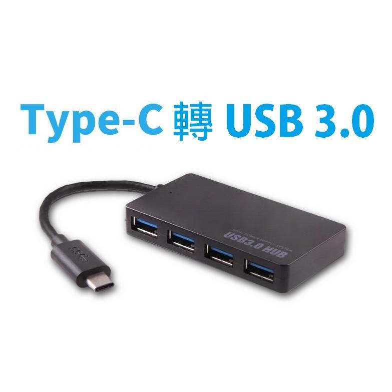 ~RBI ~Type C 轉USB 3 0 4 口超薄HUB 集線器分線器支援MacBoo