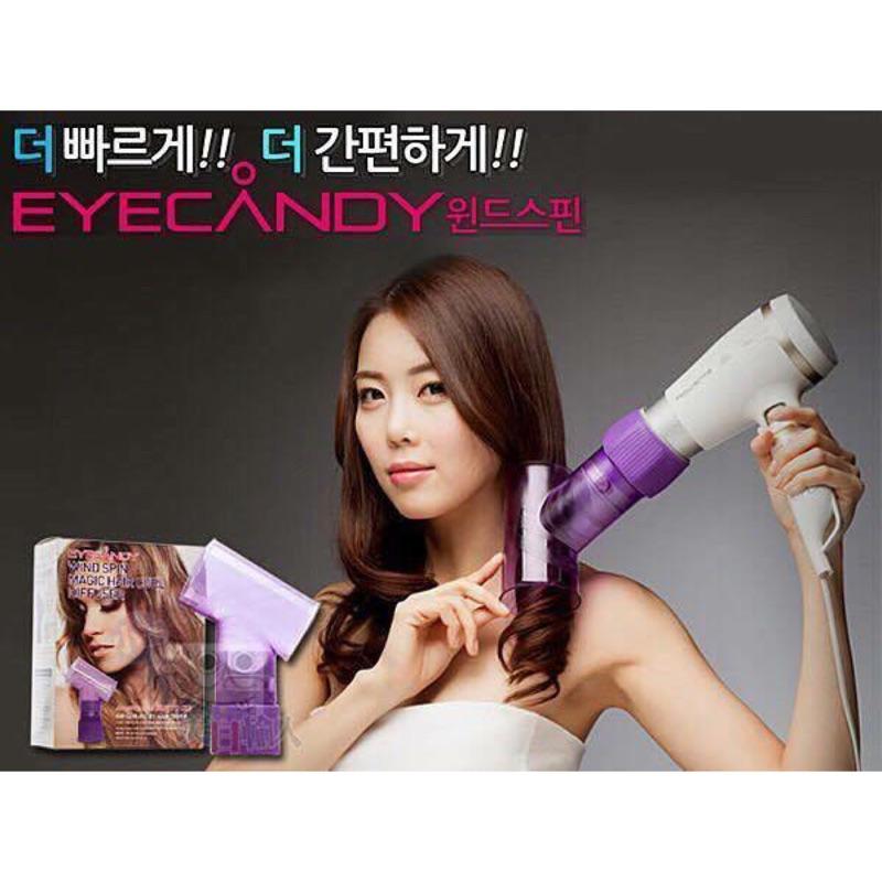 韓國EYECANDY Wind Spin 魔法捲髮器
