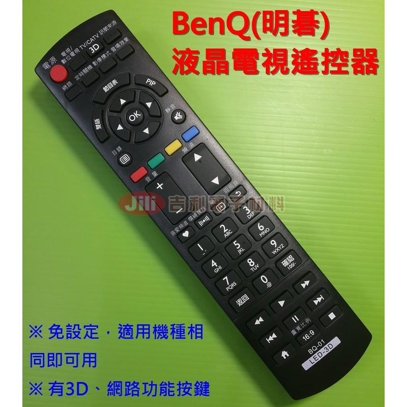 BenQ 明碁液晶LED 電視遙控器BQ 01 H 200 3D  鍵SL32 6500