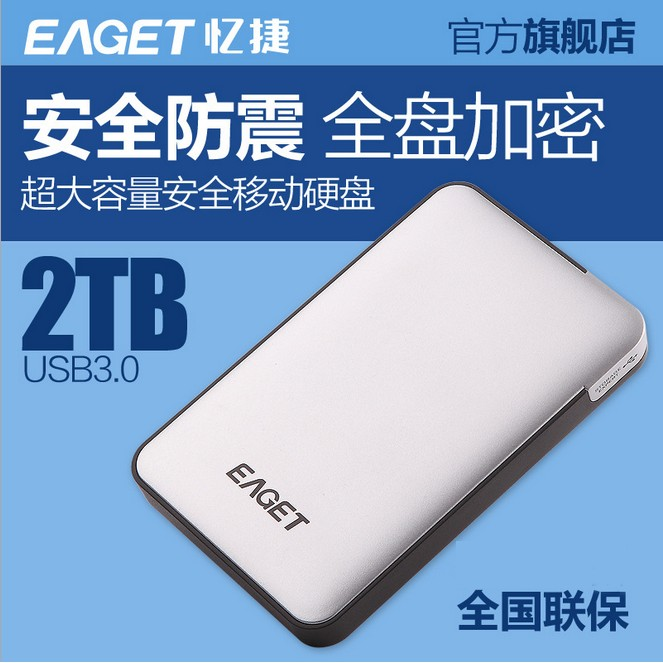 Eaget 憶捷G30 防震硬件加密移動硬盤2t usb3 0 高速2tb 移動硬盤 安全