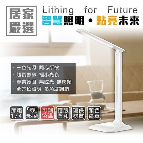 DR Light T5 LED 8W 檯燈桌燈調光型白光自然光暖白光省電T5 台燈檯燈省電