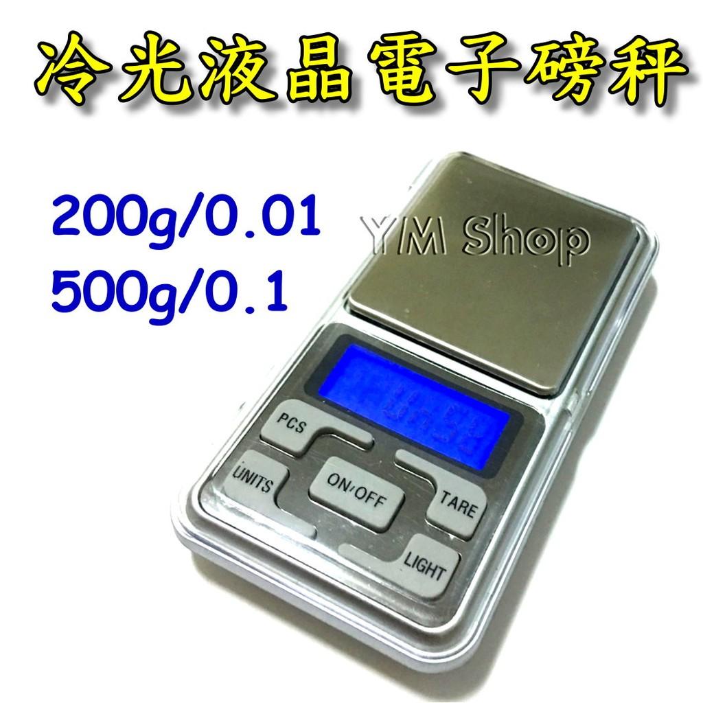電子磅秤500g 0 1g 200g 0 01 珠寶秤口袋秤手掌秤手機秤冷光液晶電子秤不鏽