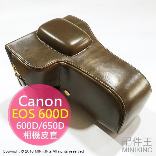 ~ 王~ Canon EOS 600D 650D 皮套兩件式復古皮套相機包復古包咖啡色