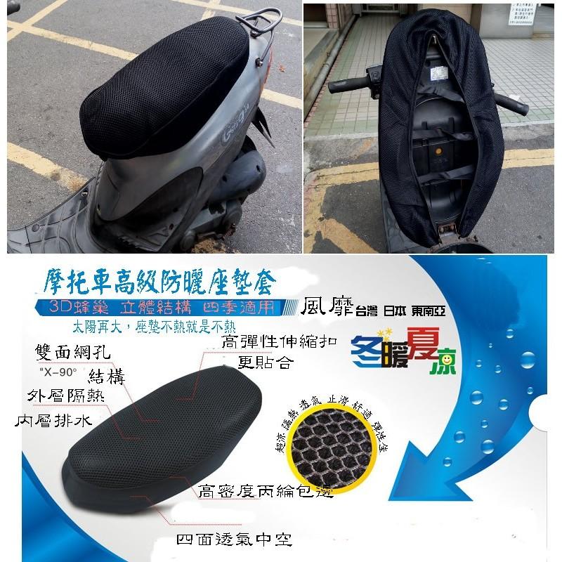 701 機車隔熱墊機車透氣墊機車座椅套墊透氣網墊套機車網墊裝卸超簡單