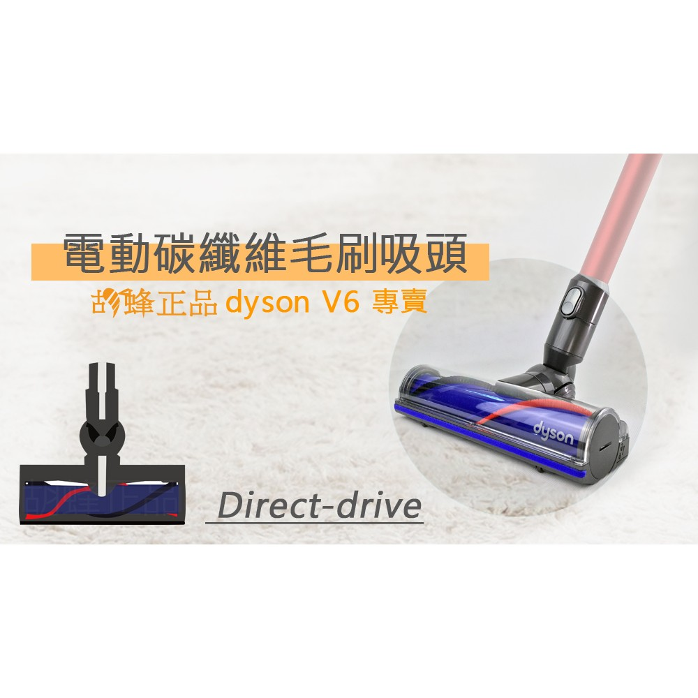 Dyson V6 升級V8 碳纖維渦輪萬能主吸頭motohead V6 animal SV