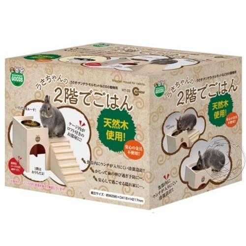 ~幸福培菓寵物~ ~MARUKAN ~兔子城堡餐廳HT 33