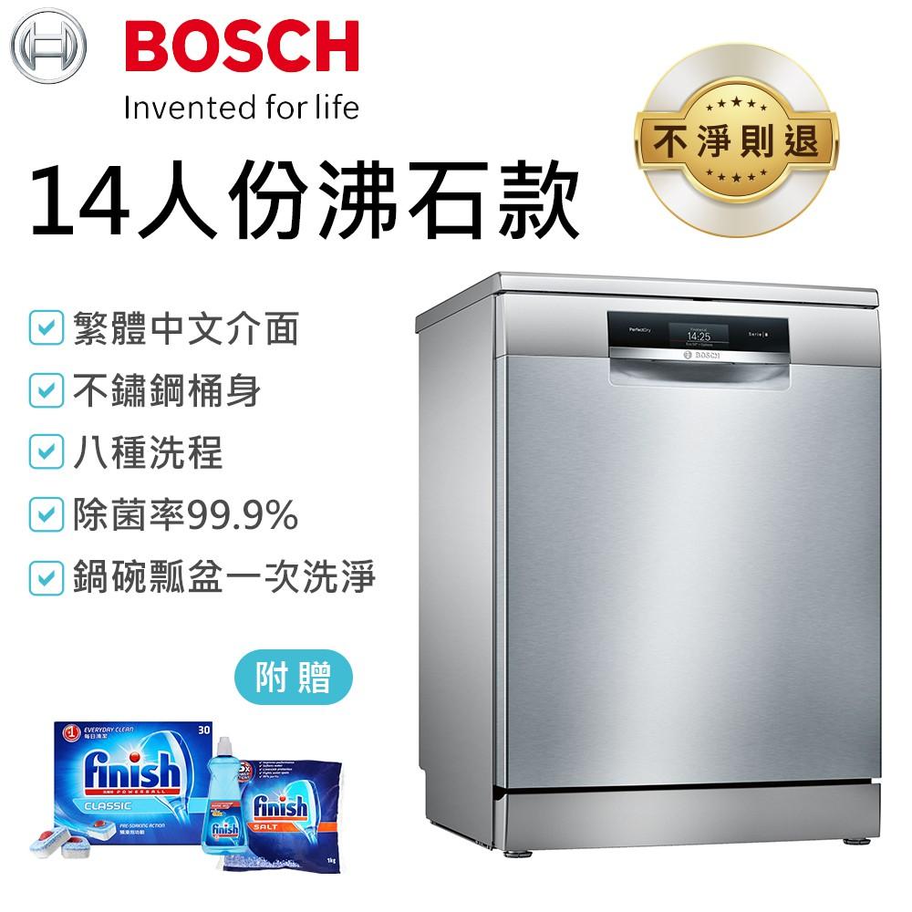 【BOSCH 博世】14人份(110V)獨立式沸石洗碗機 SMS88TI00X