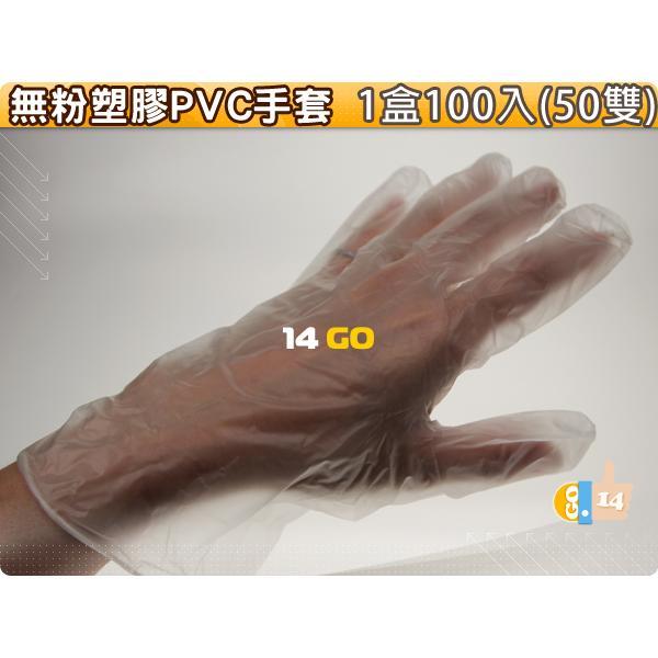 手套無粉塑膠PVC 手套.一盒100 入50 雙.S M L 三種尺寸