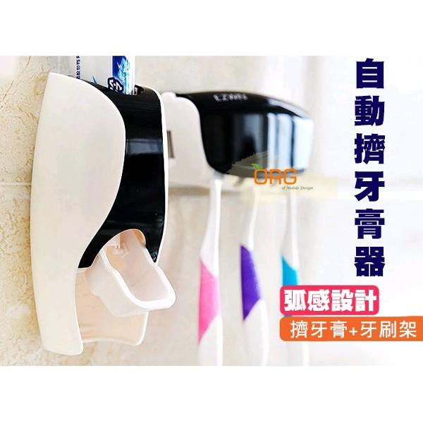 ORG ~SD0659 ~ 韓款牙膏器牙刷架自動擠牙膏牙膏擠壓器牙刷架 浴室用品牙膏器真空