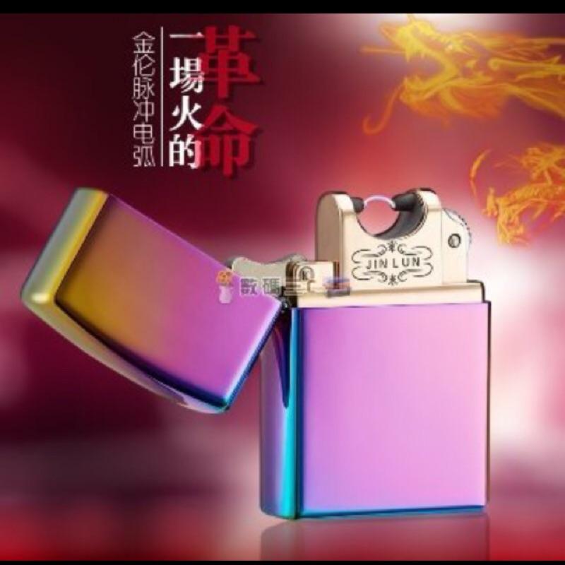 ~數碼 ~USB 電磁脈衝電弧打火機