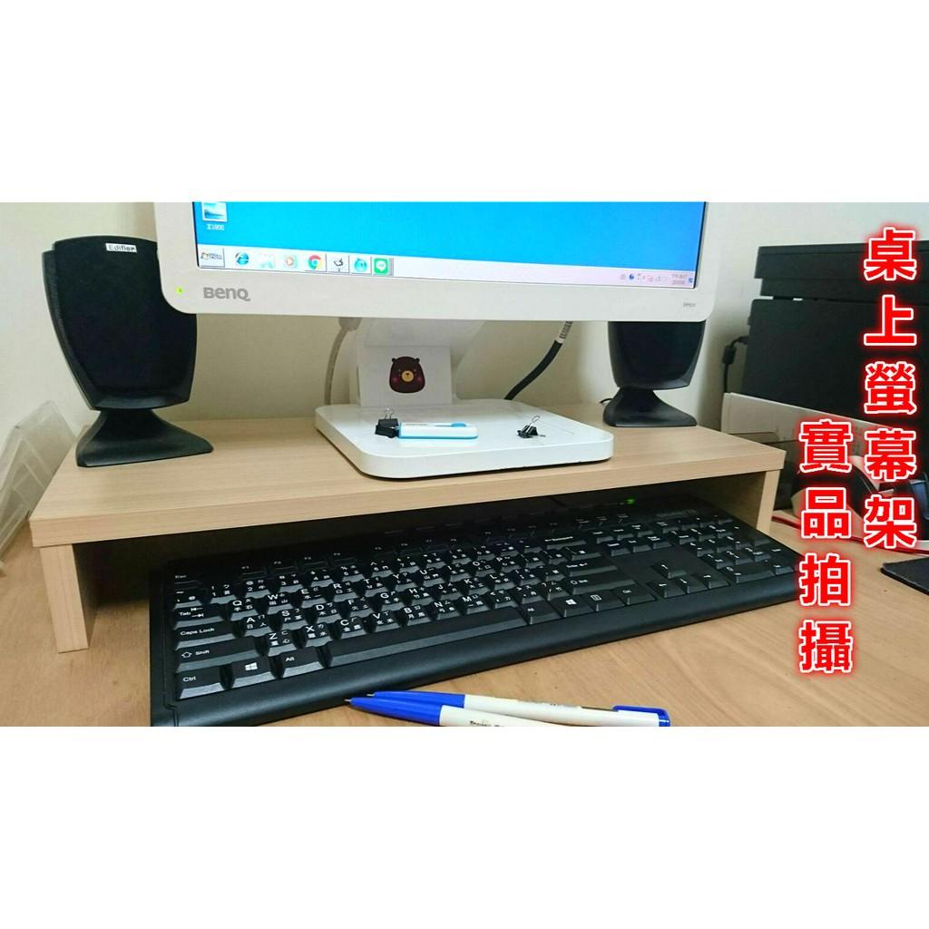 ❤ ❤全台 限宅配寄送❤超強桌面收納❤防潑水桌上螢幕架❤筆電架❤電腦架液晶電視桌上型電腦筆