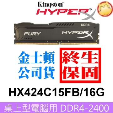 ☑HX424C15FB 16 金士頓HyperX FURY 16G PC 16GB DDR