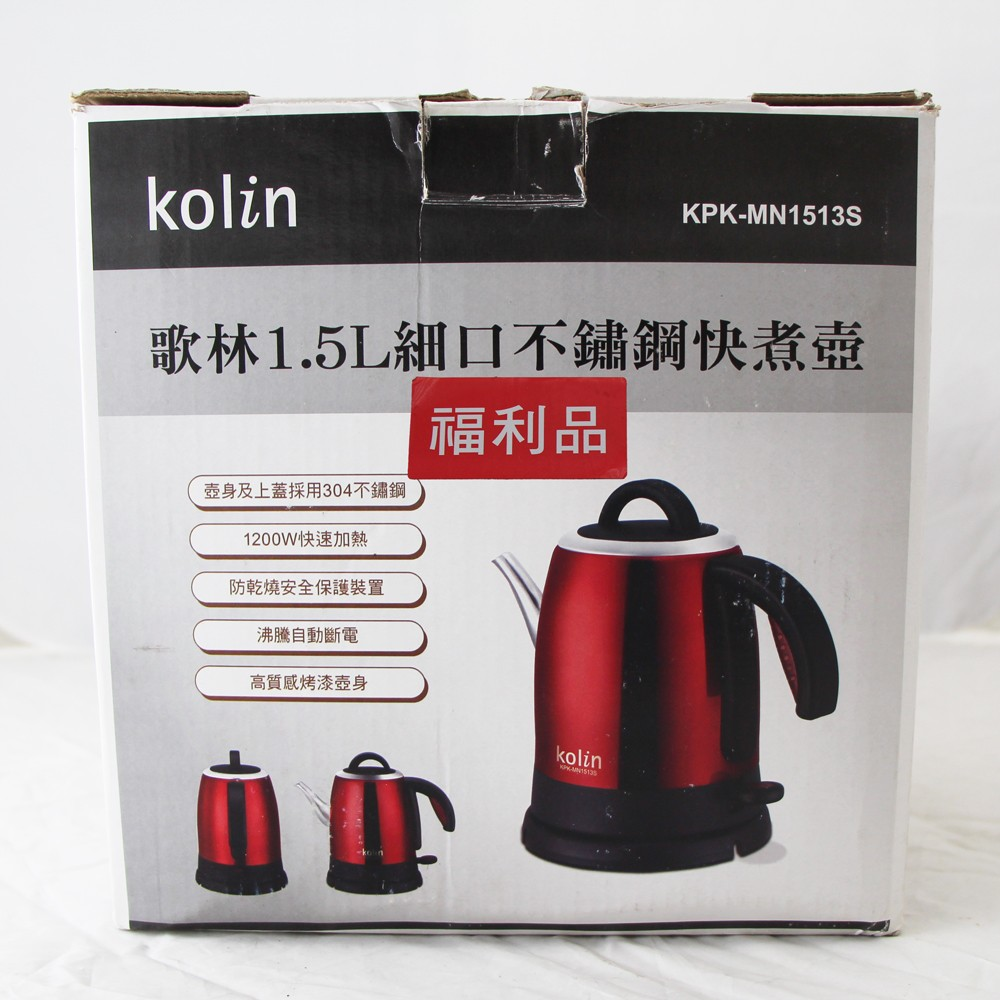 小昊子 品歌林細口1 5L 不鏽鋼快煮壺 加熱安全自動斷電KPK MN1513S