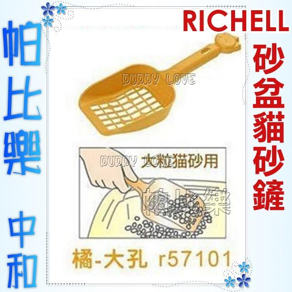 帕比樂 Richell 卡羅貓砂盆 貓鏟,71019 粉橘大粒用71118 粉綠小粒用二款