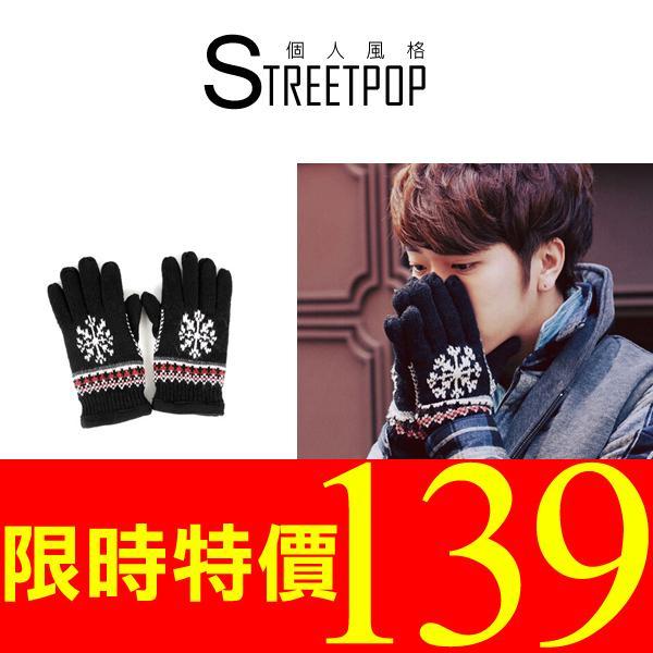 超帥氣 潮流保暖針織手套~個人風格~A428 賣場內還有賣男女手套圍巾項鍊情人手環戒指 眼
