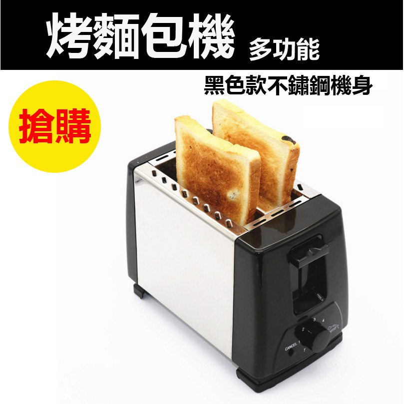 Φ多 不鏽鋼烤麵包機全自動家用吐司機早餐機智能麵包機美味健康
