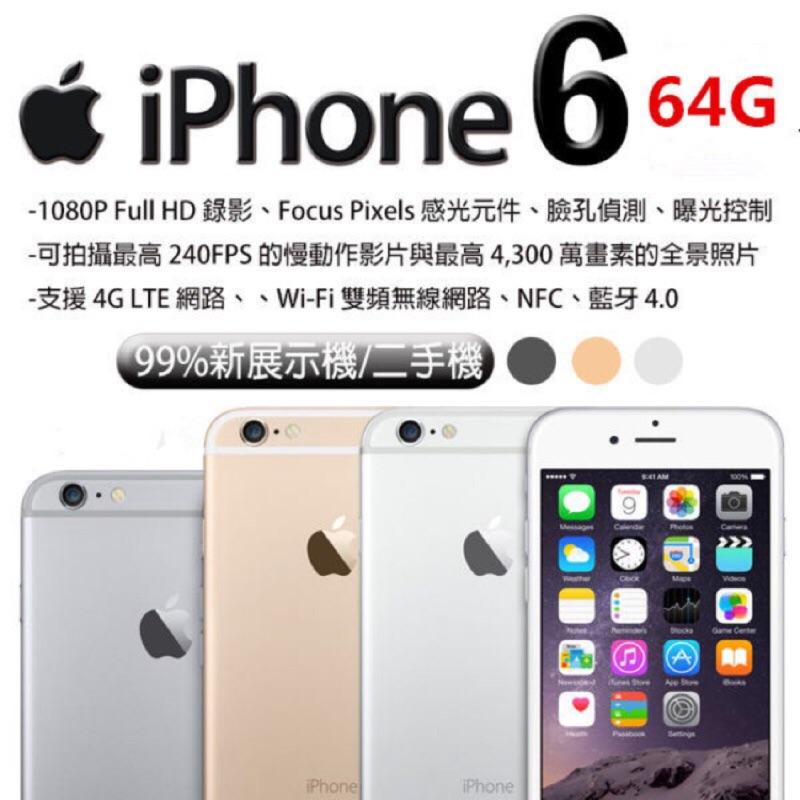大量 整新機iphone6 iphone6plus 64g 土豪金灰銀色玫瑰金apple