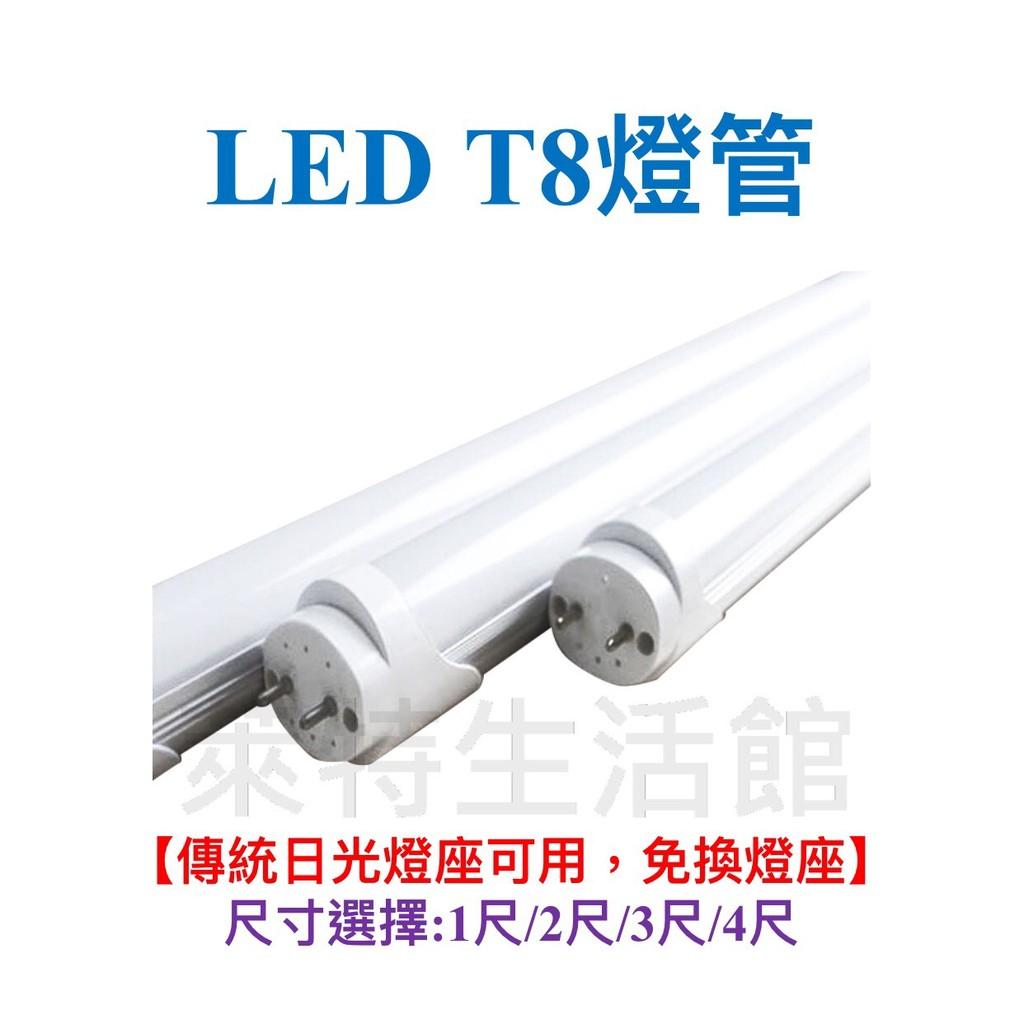 ~萊特 館~LED 日光燈管~T8 1 尺6W ~~2835 超高亮度SMD 貼片~~白光