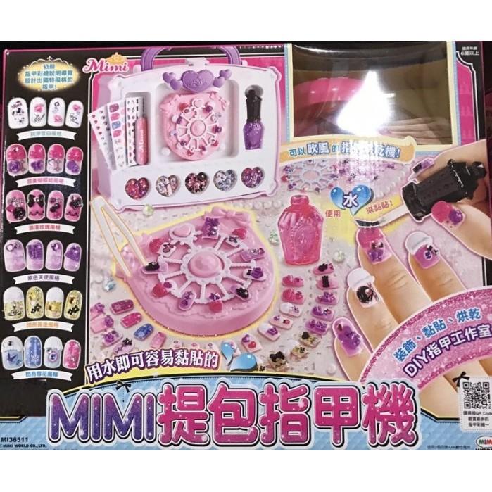嘟嘟坊嬰童 網MIMI 提包指甲機魔法提包指甲機彩繪機