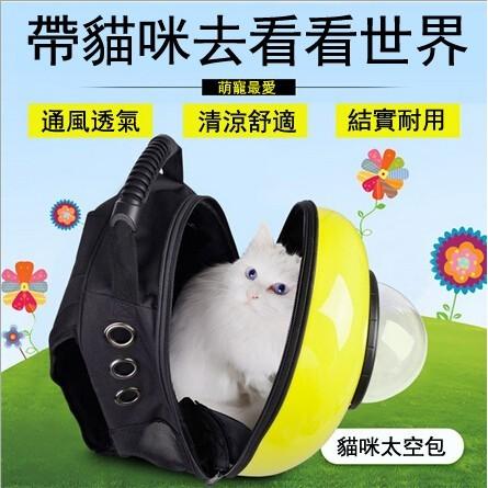 ~超取~貓咪太空包貓咪寵物太空包外出包寵物硬殼背包外出籠皮革面太空艙包寵物太空包貓狗太空包