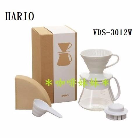 ~咖啡妹妹~HARIO V60 濾杯咖啡壺組1 2 杯VDS 3012W 白色
