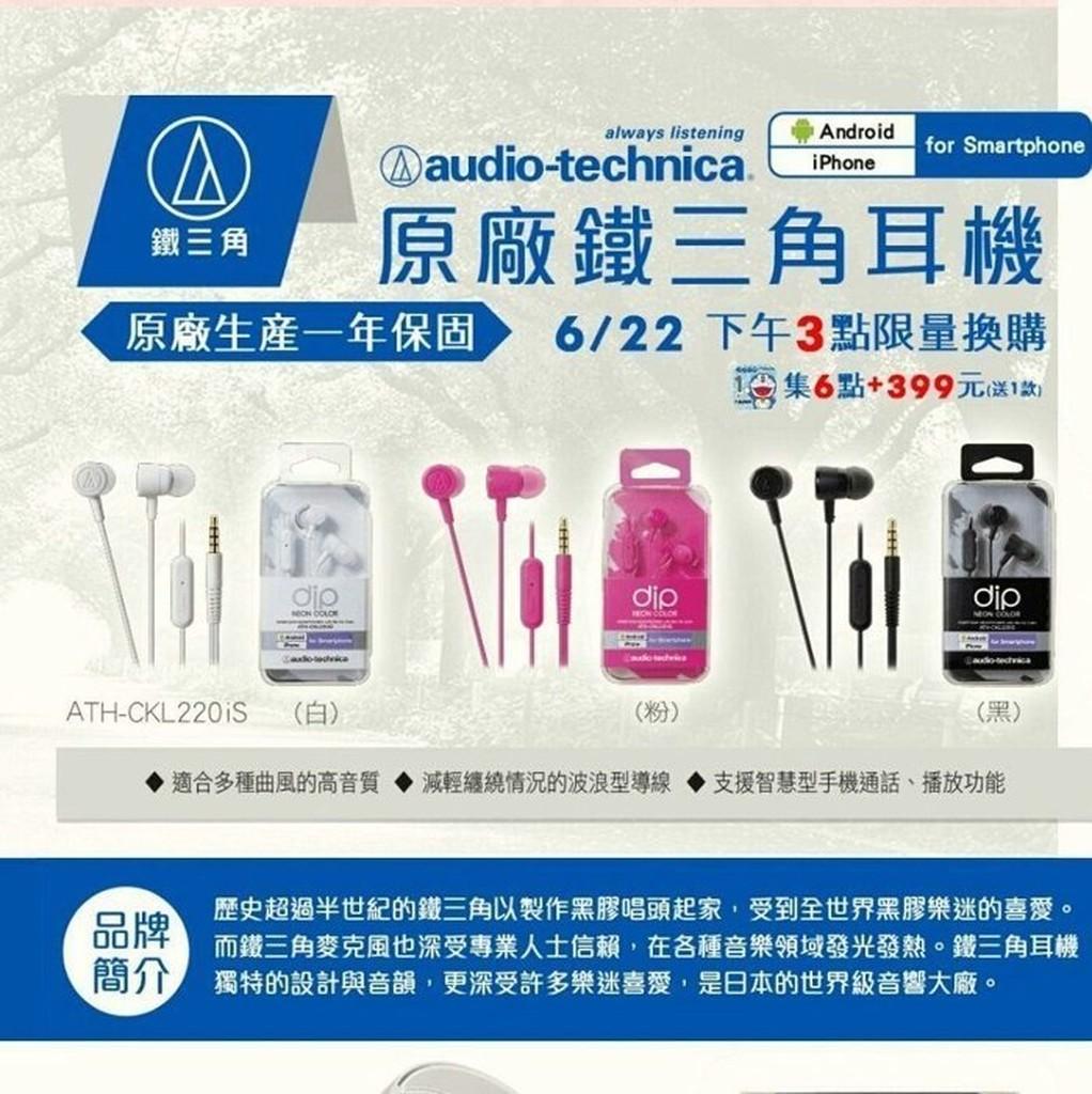 7 11 audio technica 鐵三角耳塞式耳機ATH CKL220iS 白粉紅黑