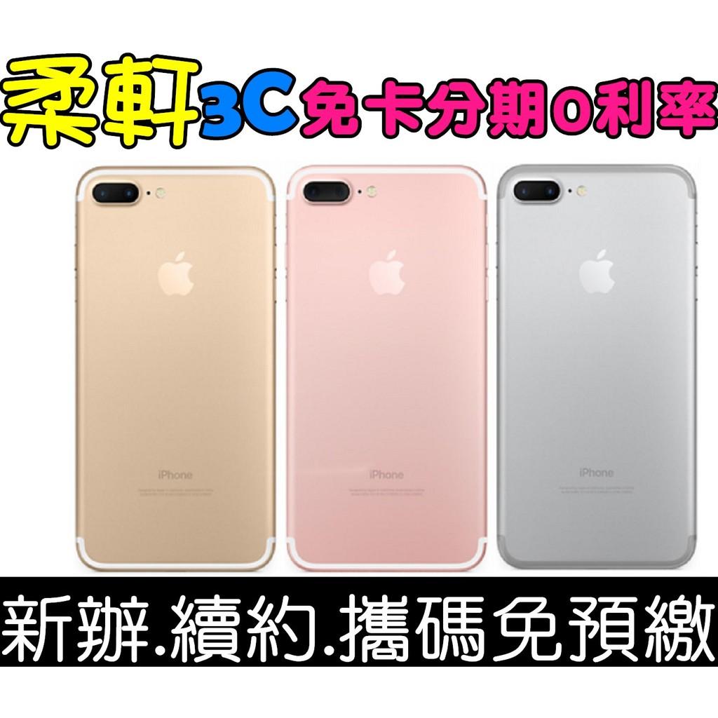 iPhone7 plus 128G i7 免卡 門號 有貨玫瑰金金色銀色